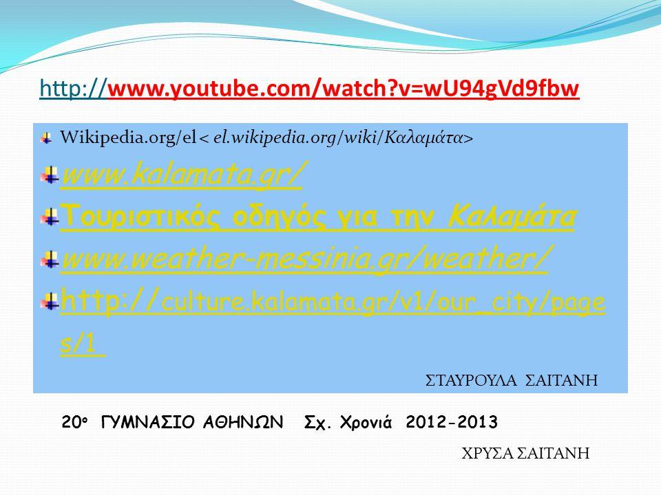 Τουριστικός οδηγός για την Καλαμάτα www.weather-messinia.gr/weather/