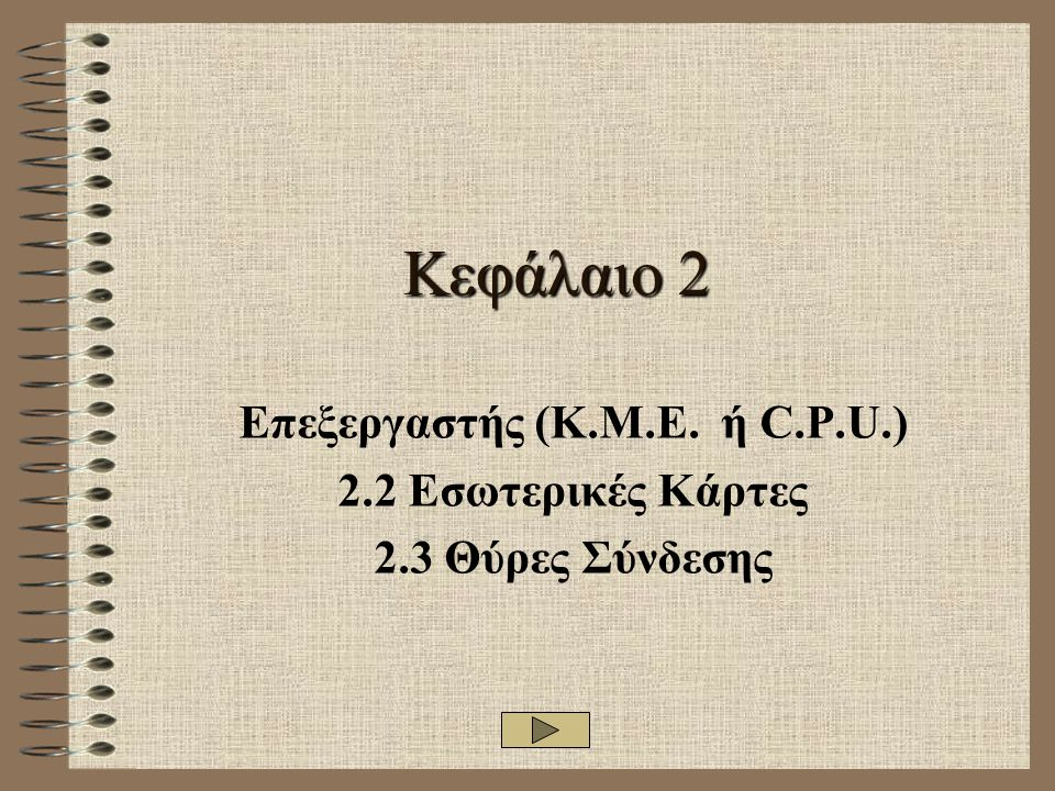 Επεξεργαστής (Κ.Μ.Ε. ή C.P.U.)