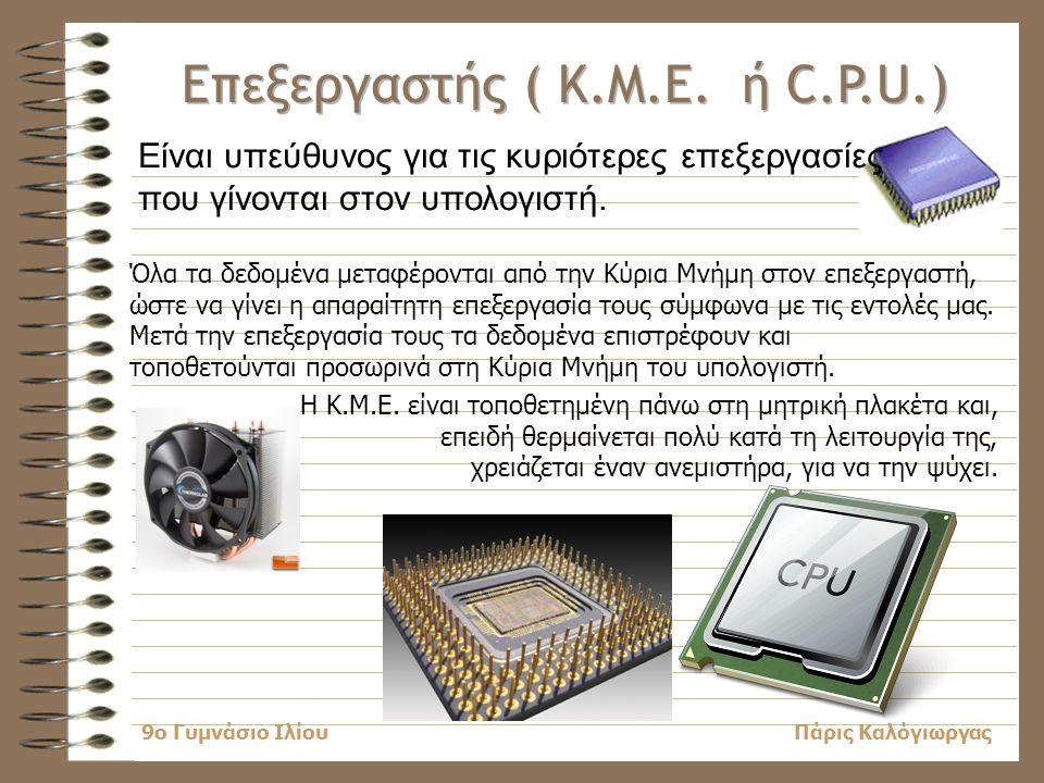 Επεξεργαστής ( Κ.Μ.Ε. ή C.P.U.)