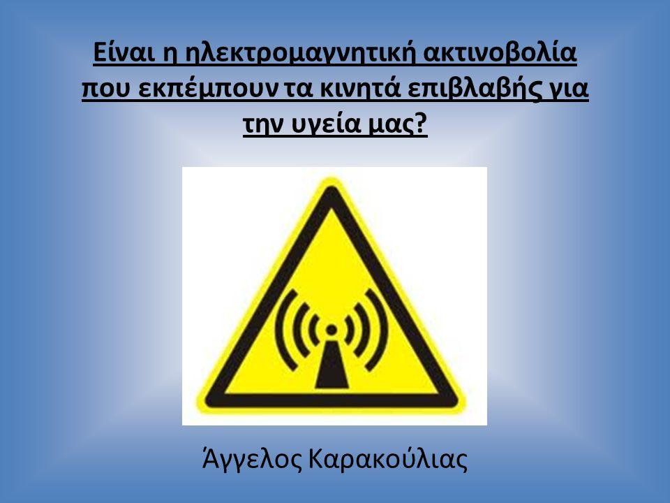Είναι η ηλεκτρομαγνητική ακτινοβολία που εκπέμπουν τα κινητά επιβλαβής για την υγεία μας