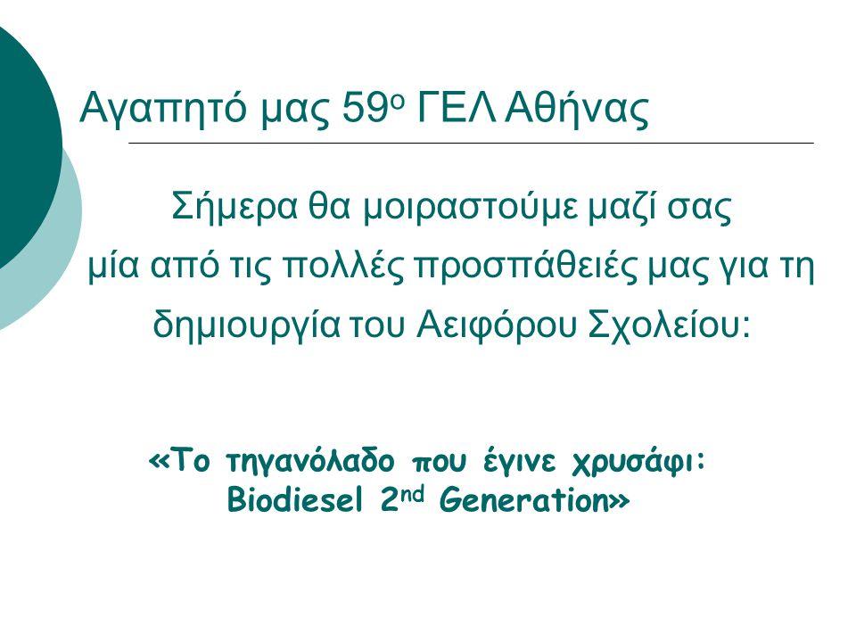 «Το τηγανόλαδο που έγινε χρυσάφι: Biodiesel 2nd Generation»
