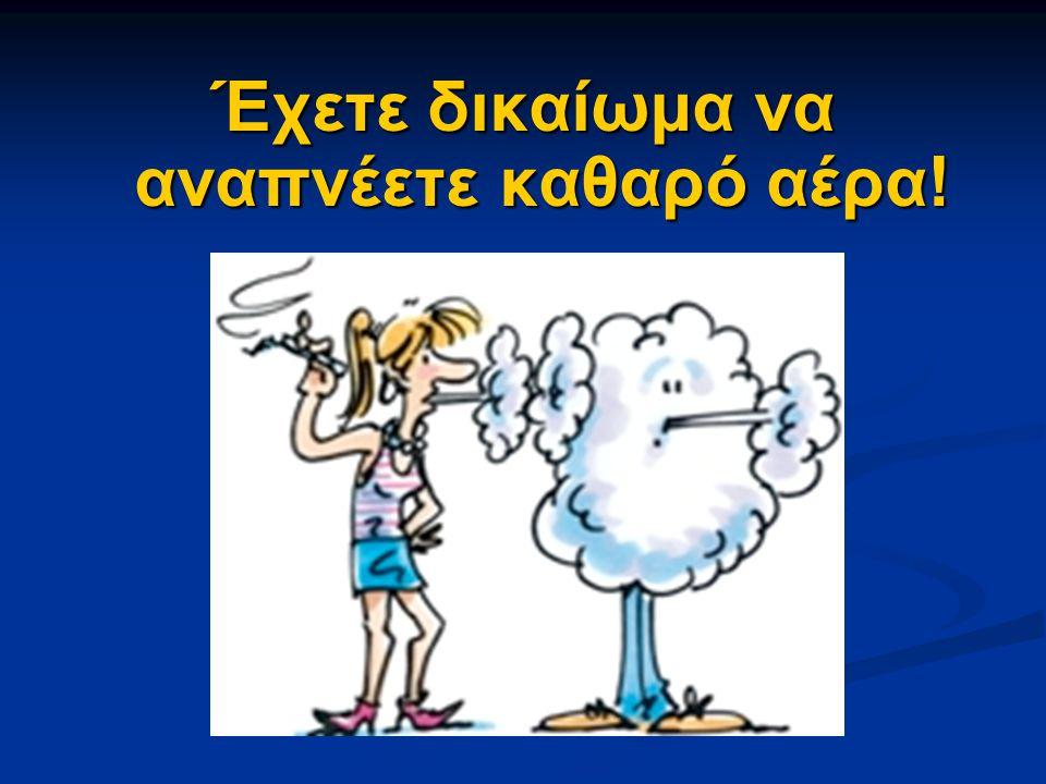 Έχετε δικαίωμα να αναπνέετε καθαρό αέρα!
