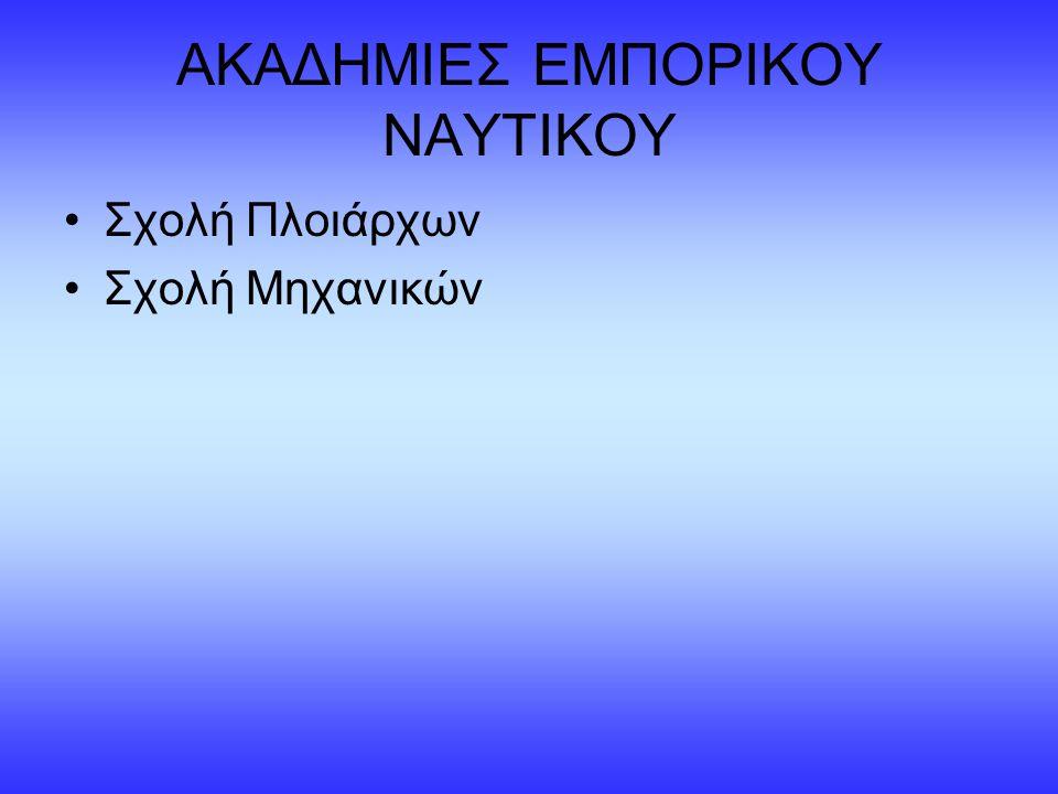 ΑΚΑΔΗΜΙΕΣ ΕΜΠΟΡΙΚΟΥ ΝΑΥΤΙΚΟΥ