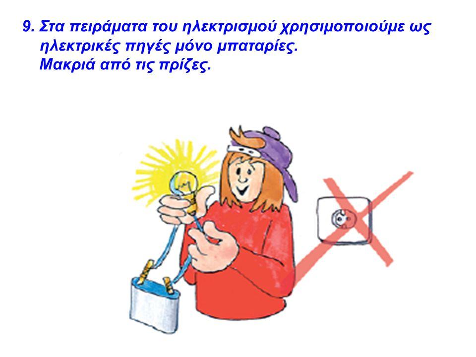 9. Στα πειράματα του ηλεκτρισμού χρησιμοποιούμε ως ηλεκτρικές πηγές μόνο μπαταρίες.