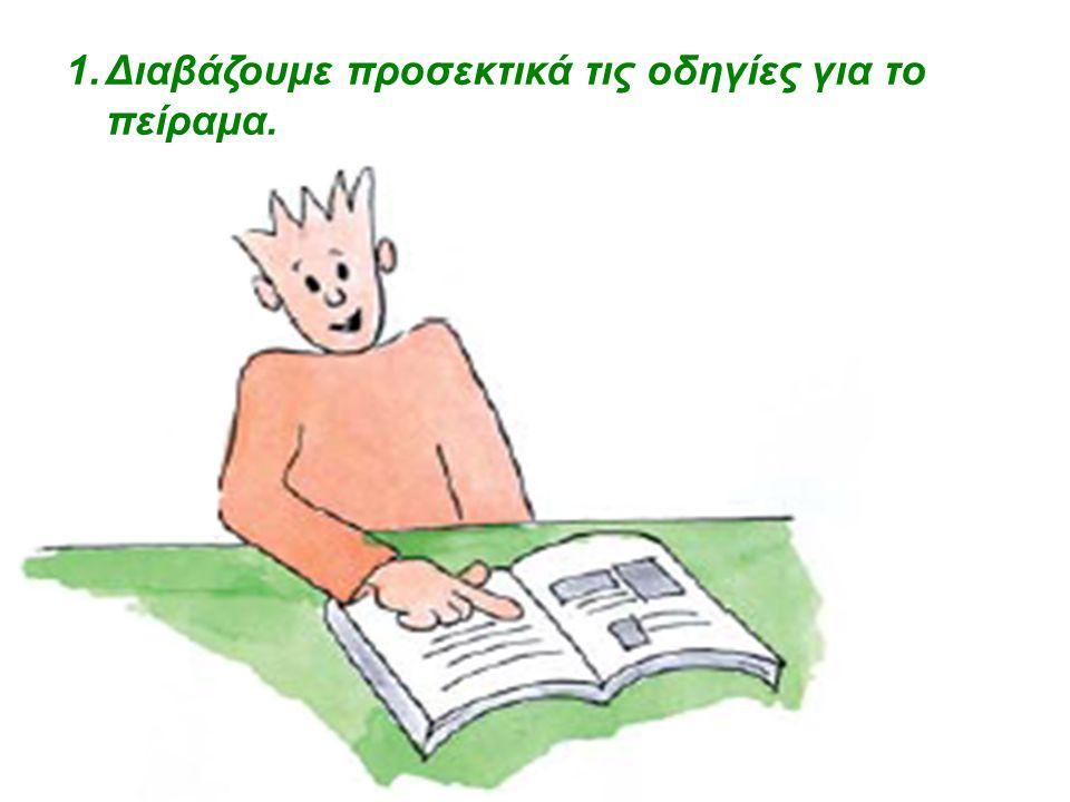 Διαβάζουμε προσεκτικά τις οδηγίες για το πείραμα.