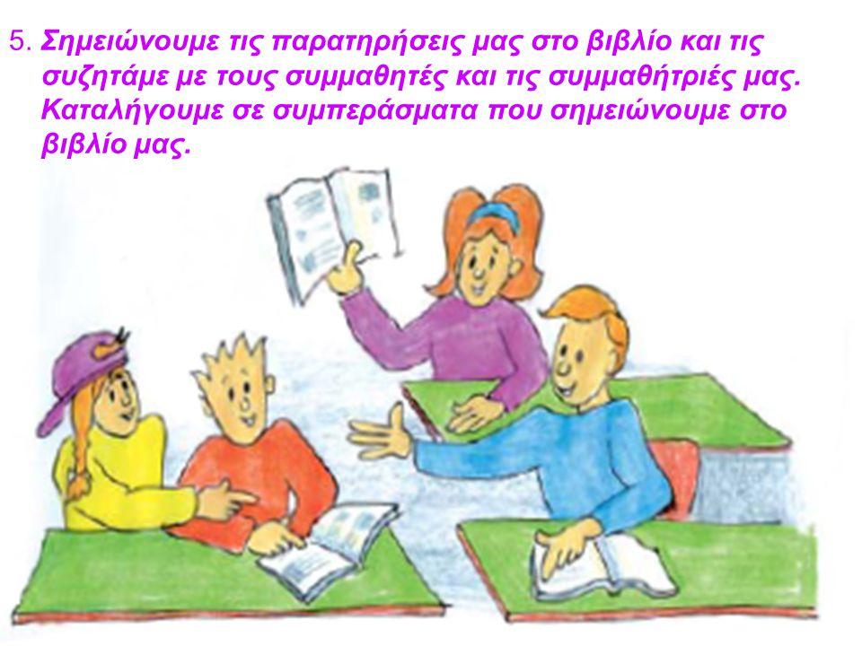 5. Σημειώνουμε τις παρατηρήσεις μας στο βιβλίο και τις συζητάμε με τους συμμαθητές και τις συμμαθήτριές μας.