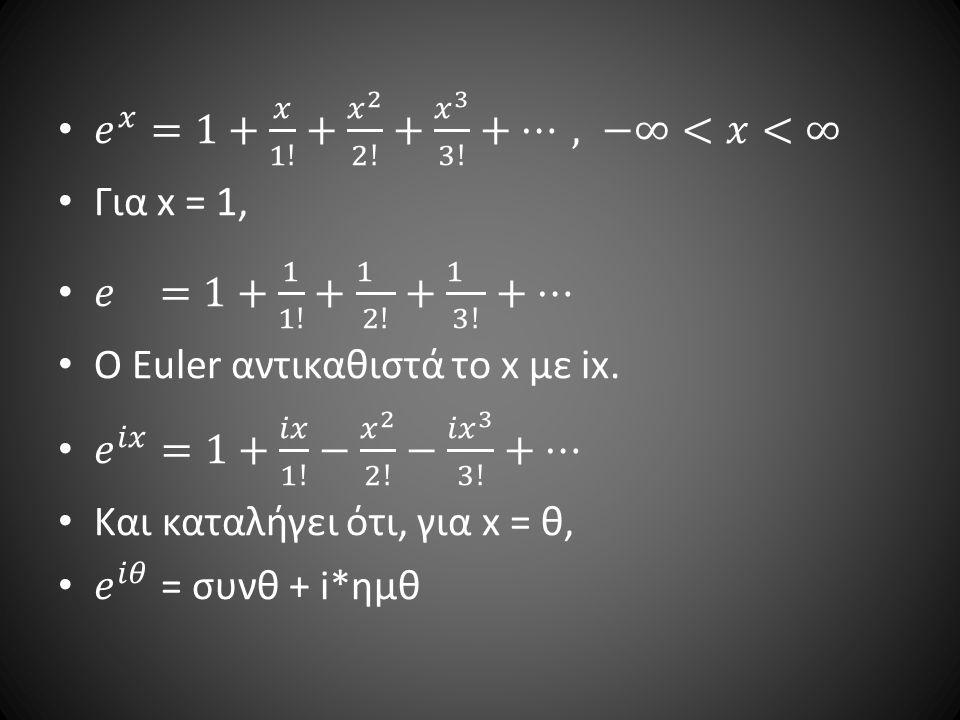 𝑒 𝑥 =1+ 𝑥 1! + 𝑥 2 2! + 𝑥 3 3! +…, −∞<𝑥<∞