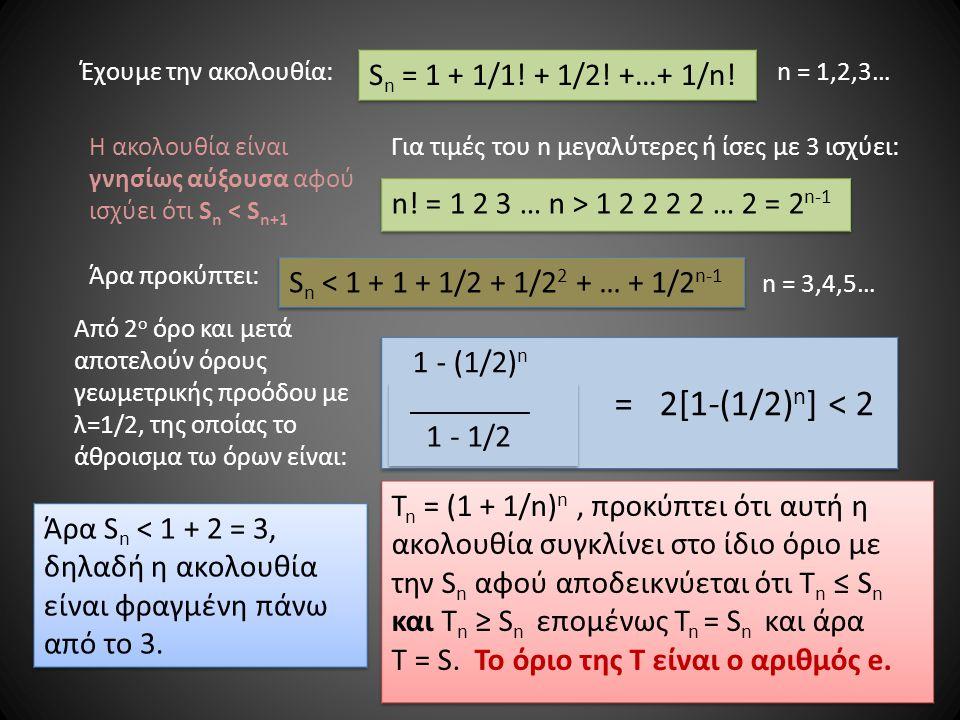Sn = 1 + 1/1! + 1/2! +…+ 1/n! n! = 1 2 3 … n > 1 2 2 2 2 … 2 = 2n-1