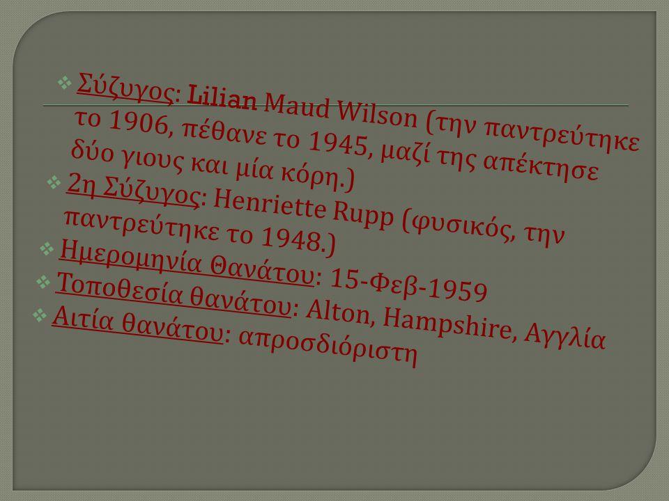 Σύζυγος: Lilian Maud Wilson (την παντρεύτηκε το 1906, πέθανε το 1945, μαζί της απέκτησε δύο γιους και μία κόρη.)