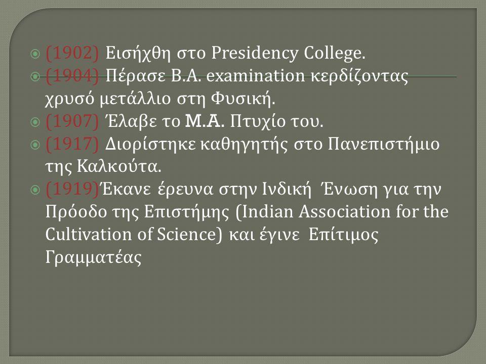 (1902) Εισήχθη στο Presidency College.
