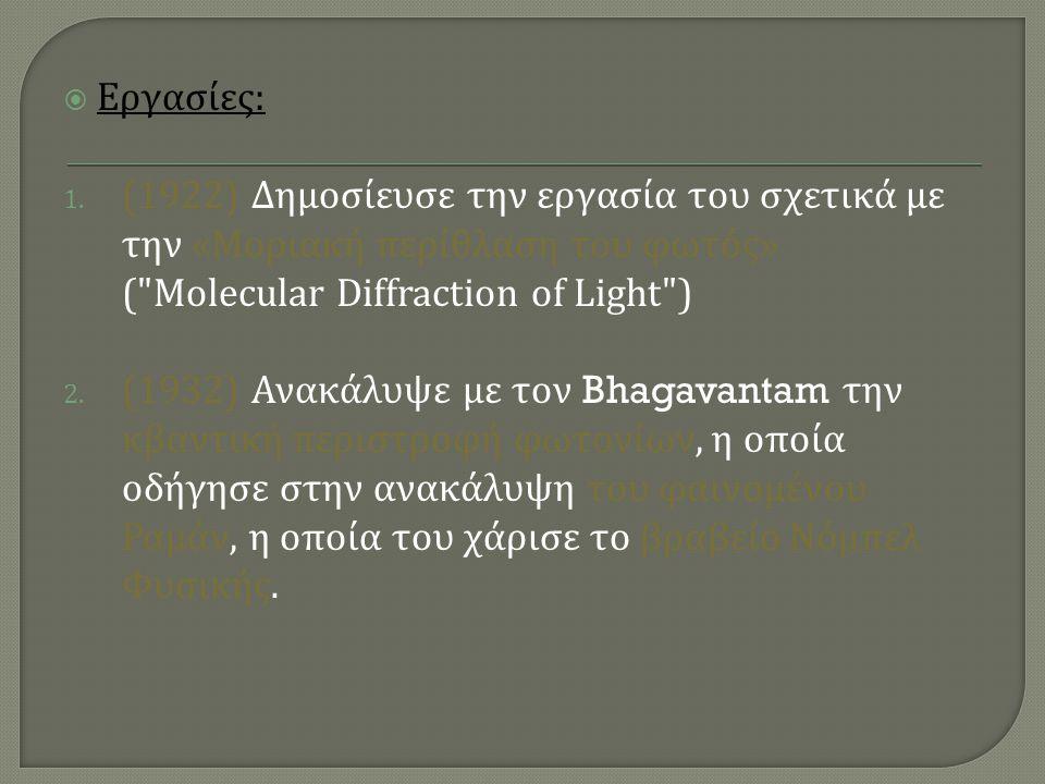 Εργασίες: (1922) Δημοσίευσε την εργασία του σχετικά με την «Μοριακή περίθλαση του φωτός» ( Molecular Diffraction of Light )