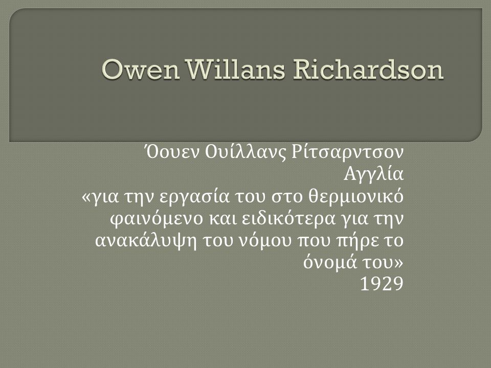 Owen Willans Richardson