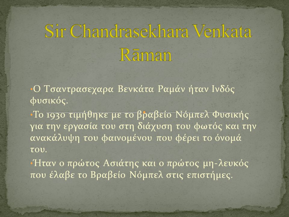 Sir Chandrasekhara Venkata Rāman