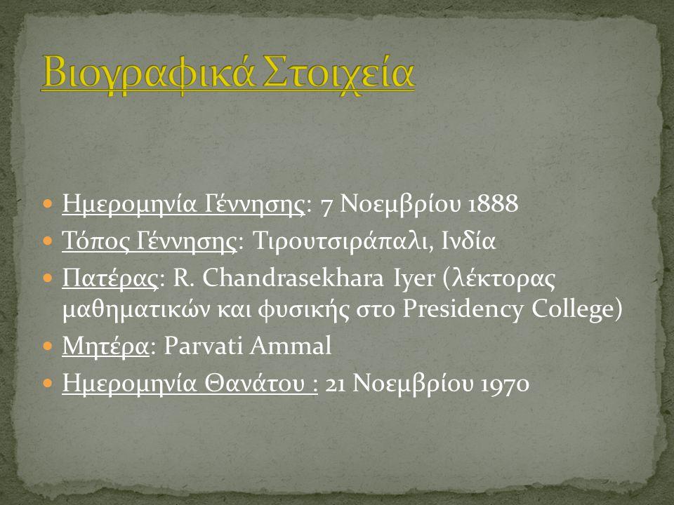 Βιογραφικά Στοιχεία Ημερομηνία Γέννησης: 7 Νοεμβρίου 1888