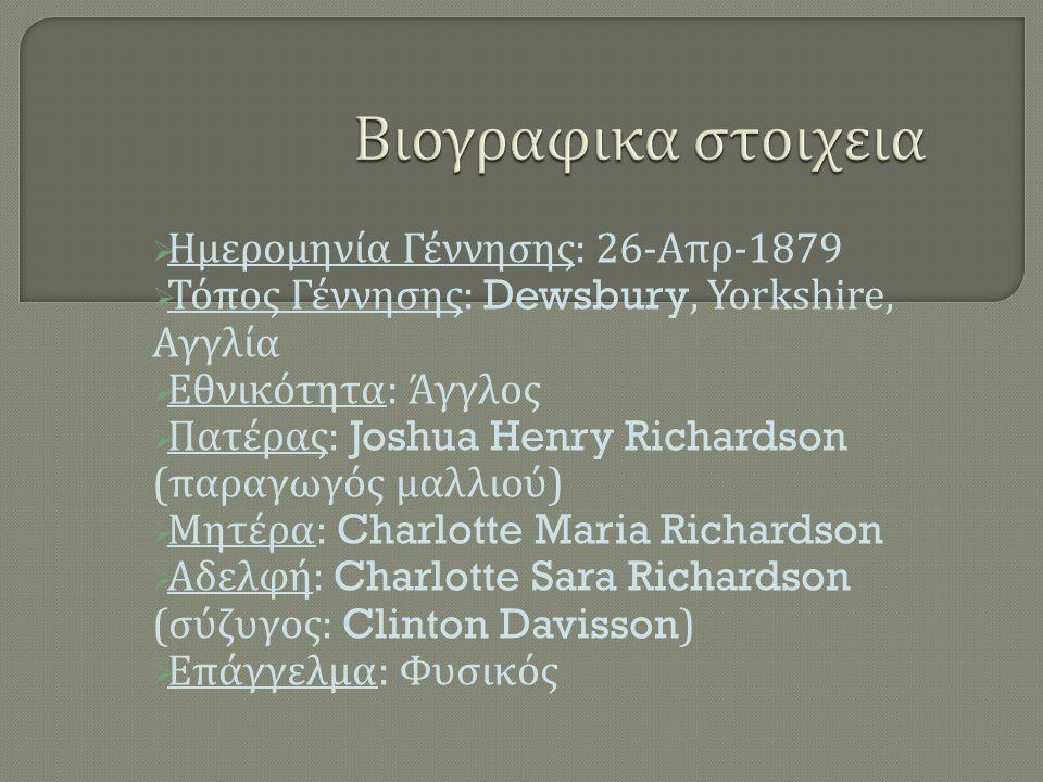 Βιογραφικα στοιχεια Ημερομηνία Γέννησης: 26-Απρ-1879