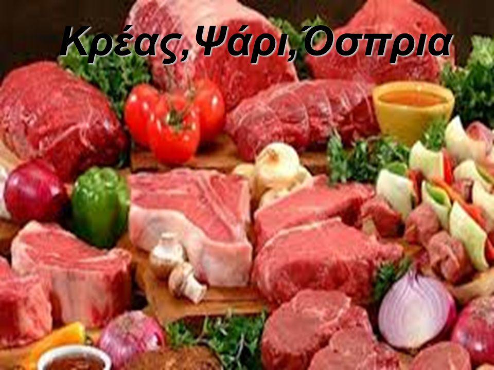 Κρέας,Ψάρι,Όσπρια