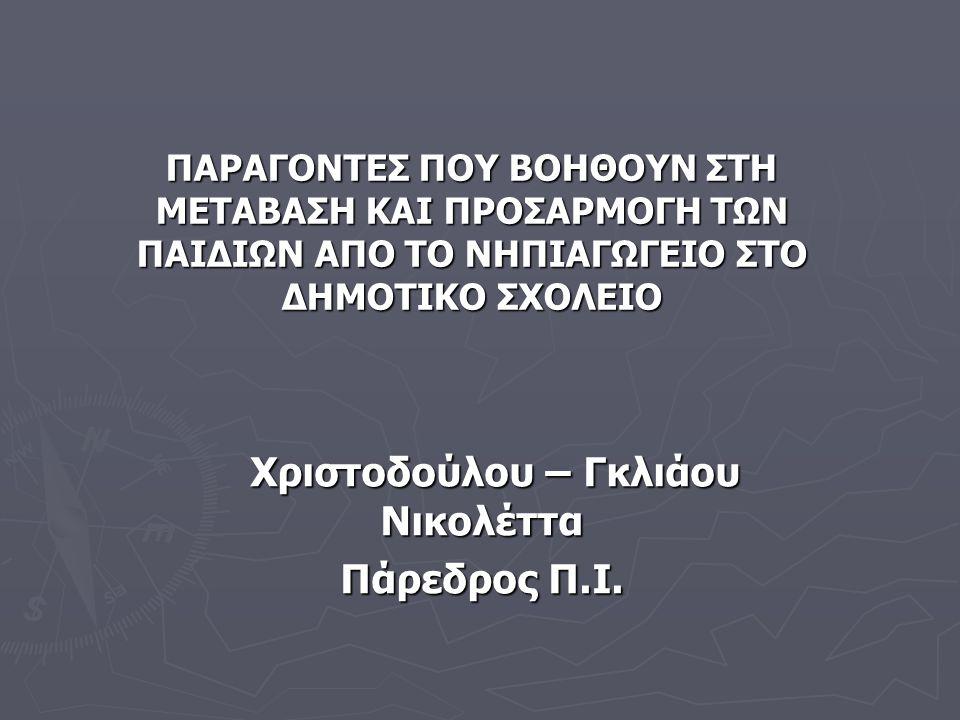 Χριστοδούλου – Γκλιάου Νικολέττα Πάρεδρος Π.Ι.