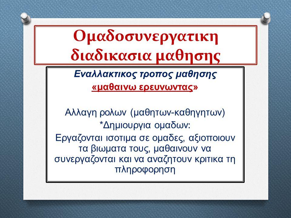 Ομαδοσυνεργατικη διαδικασια μαθησης