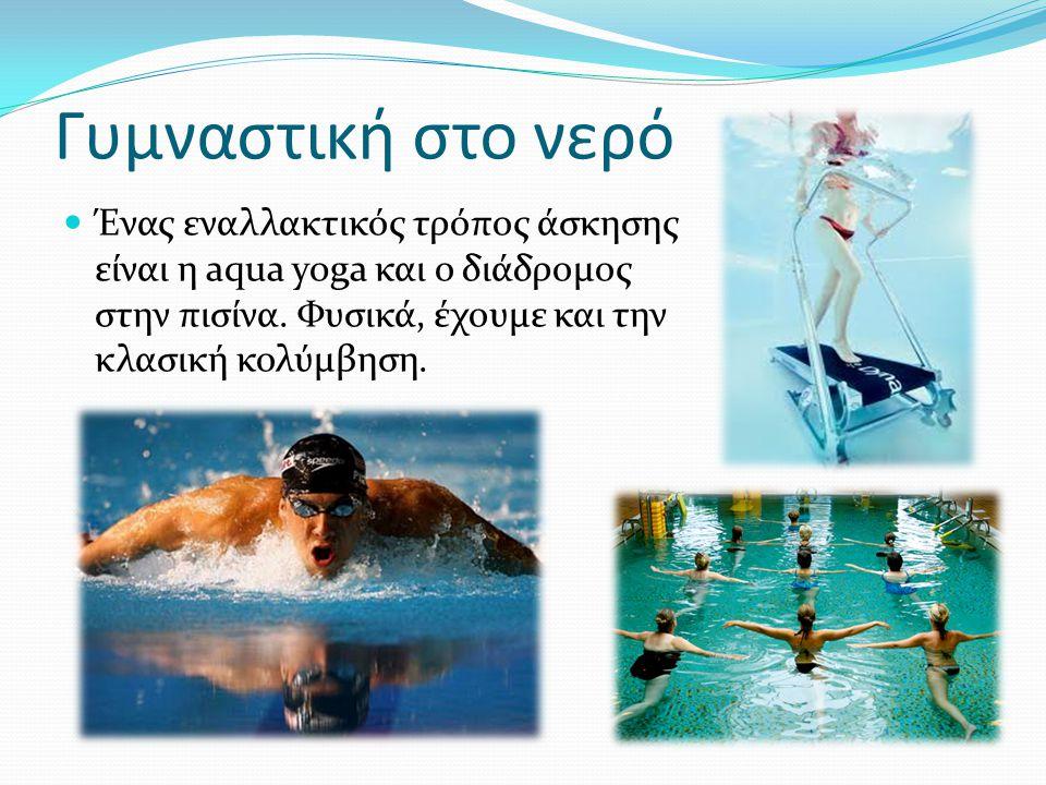 Γυμναστική στο νερό Ένας εναλλακτικός τρόπος άσκησης είναι η aqua yoga και ο διάδρομος στην πισίνα.