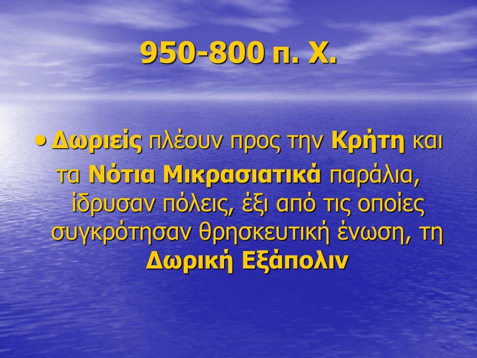 Δωριείς πλέουν προς την Κρήτη και