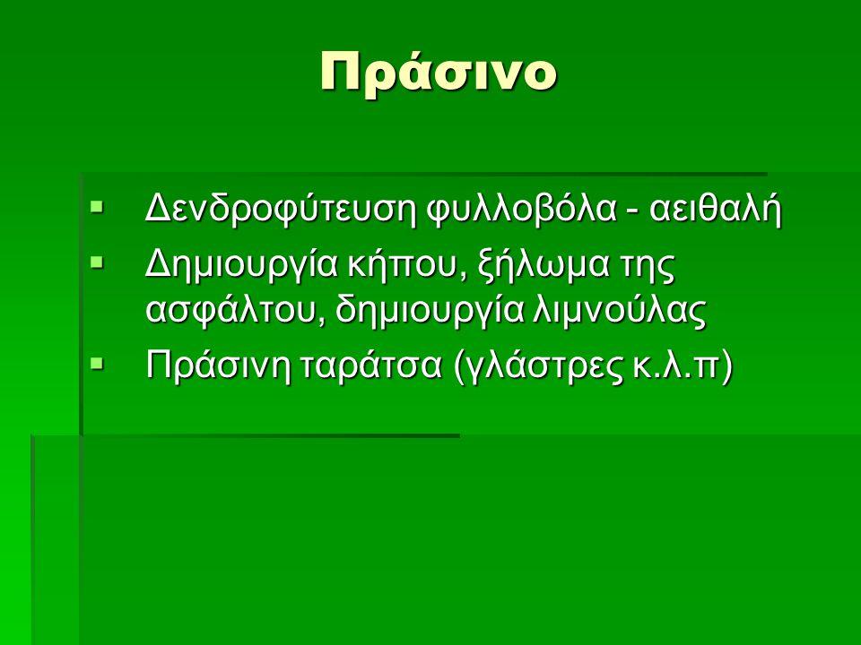 Πράσινο Δενδροφύτευση φυλλοβόλα - αειθαλή