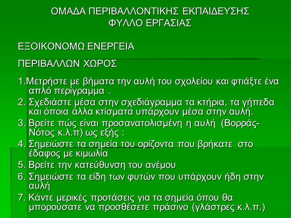 ΟΜΑΔΑ ΠΕΡΙΒΑΛΛΟΝΤΙΚΗΣ ΕΚΠΑΙΔΕΥΣΗΣ