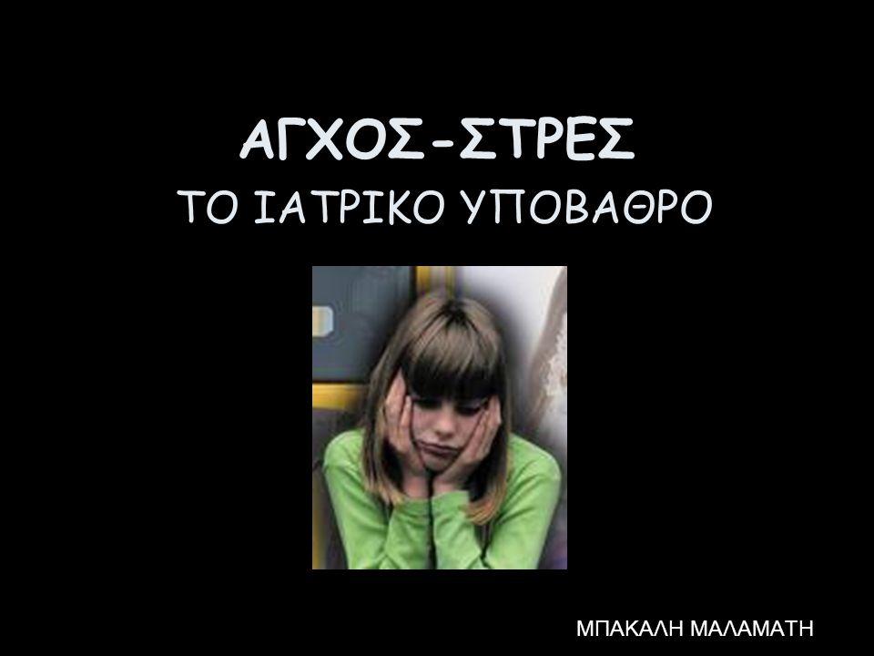 ΑΓΧΟΣ-ΣΤΡΕΣ ΤΟ ΙΑΤΡΙΚΟ ΥΠΟΒΑΘΡΟ