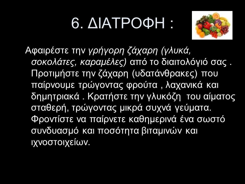6. ΔΙΑΤΡΟΦΗ :