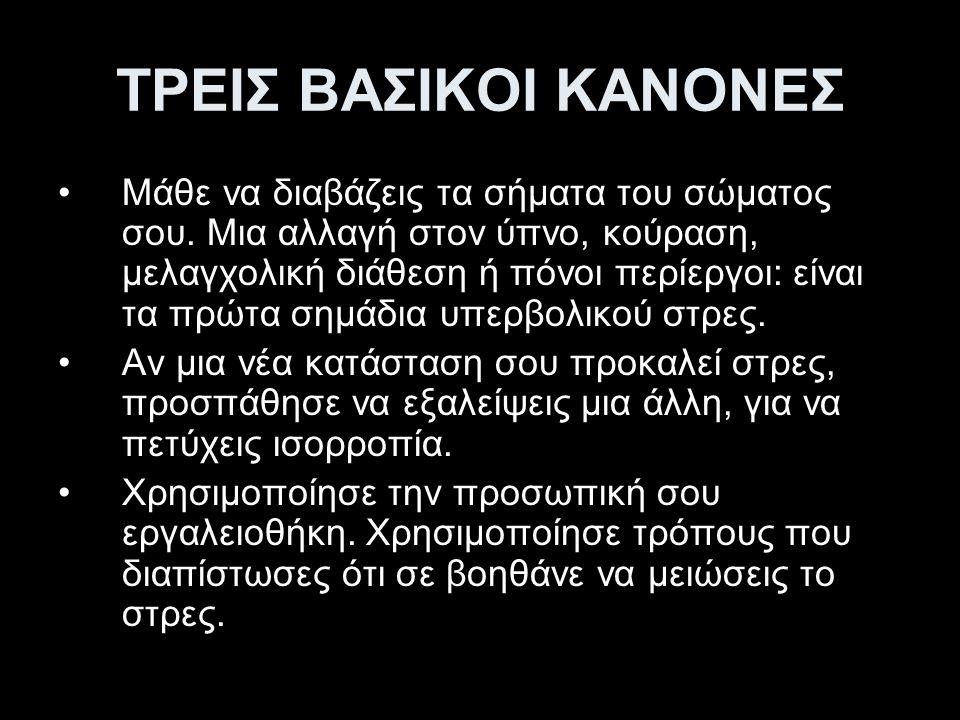 ΤΡΕΙΣ ΒΑΣΙΚΟΙ ΚΑΝΟΝΕΣ