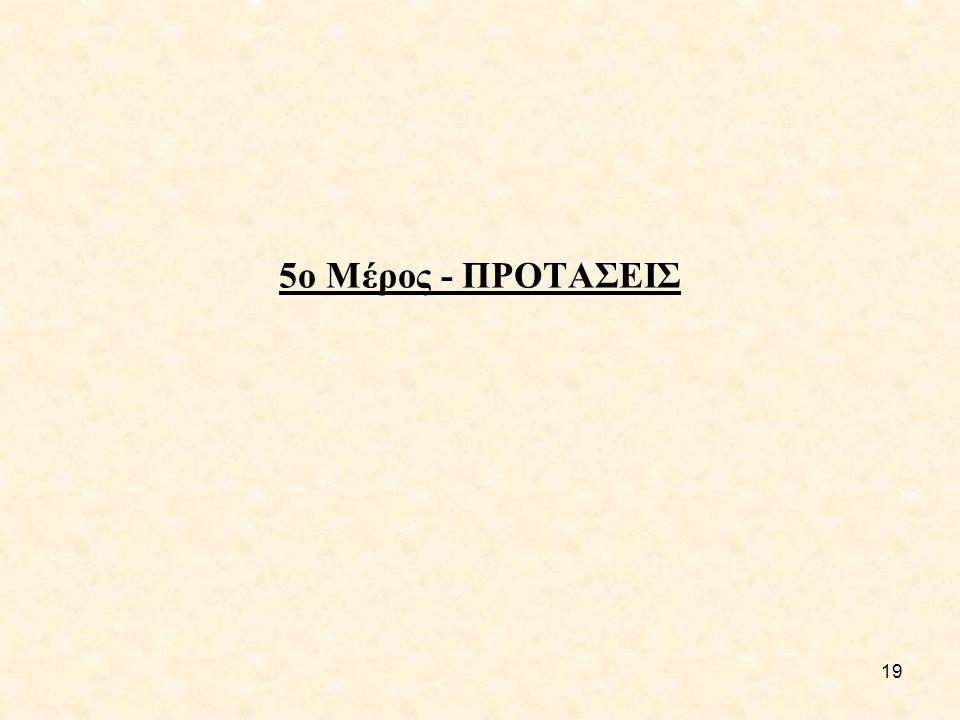 5ο Μέρος - ΠΡΟΤΑΣΕΙΣ