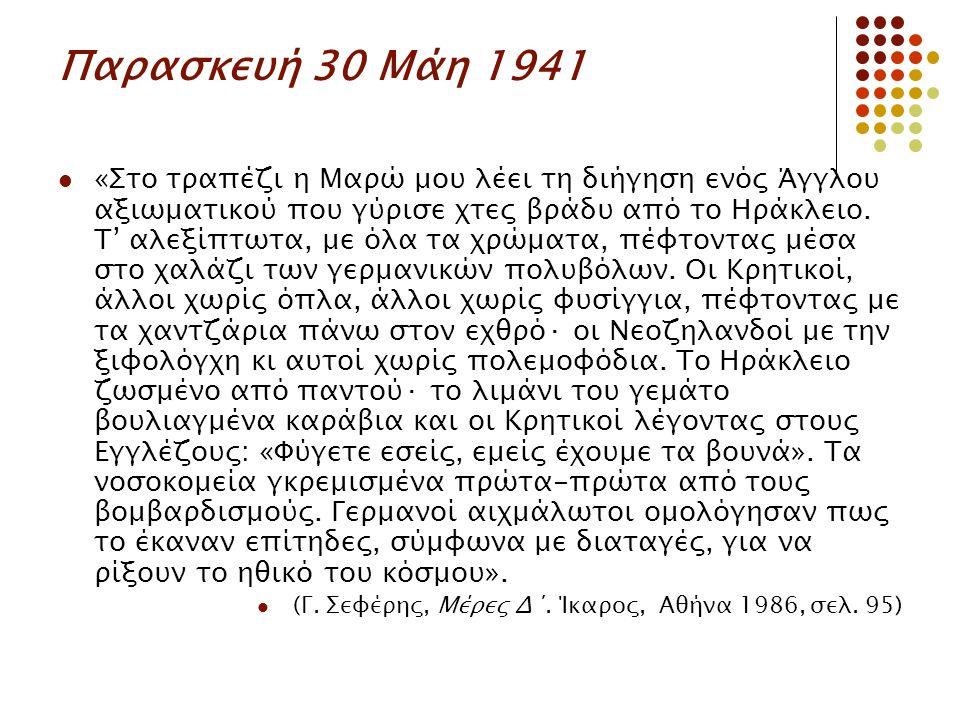 Παρασκευή 30 Μάη 1941