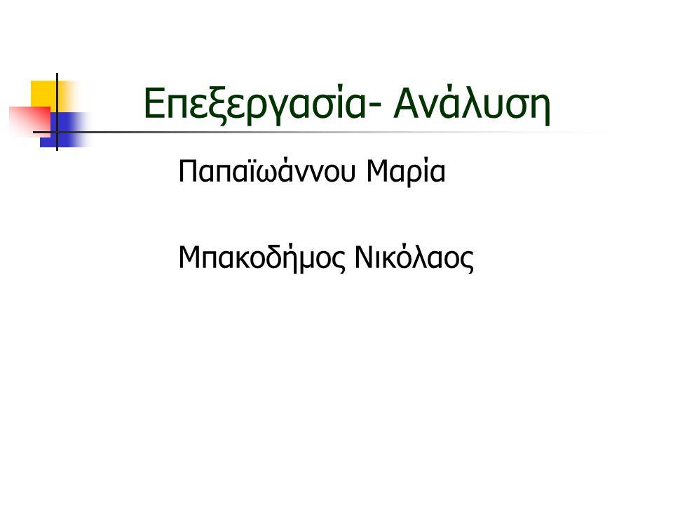 Επεξεργασία- Ανάλυση Παπαϊωάννου Μαρία Μπακοδήμος Νικόλαος