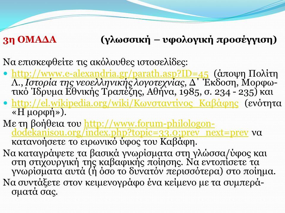 3η ΟΜΑΔΑ (γλωσσική – υφολογική προσέγγιση)