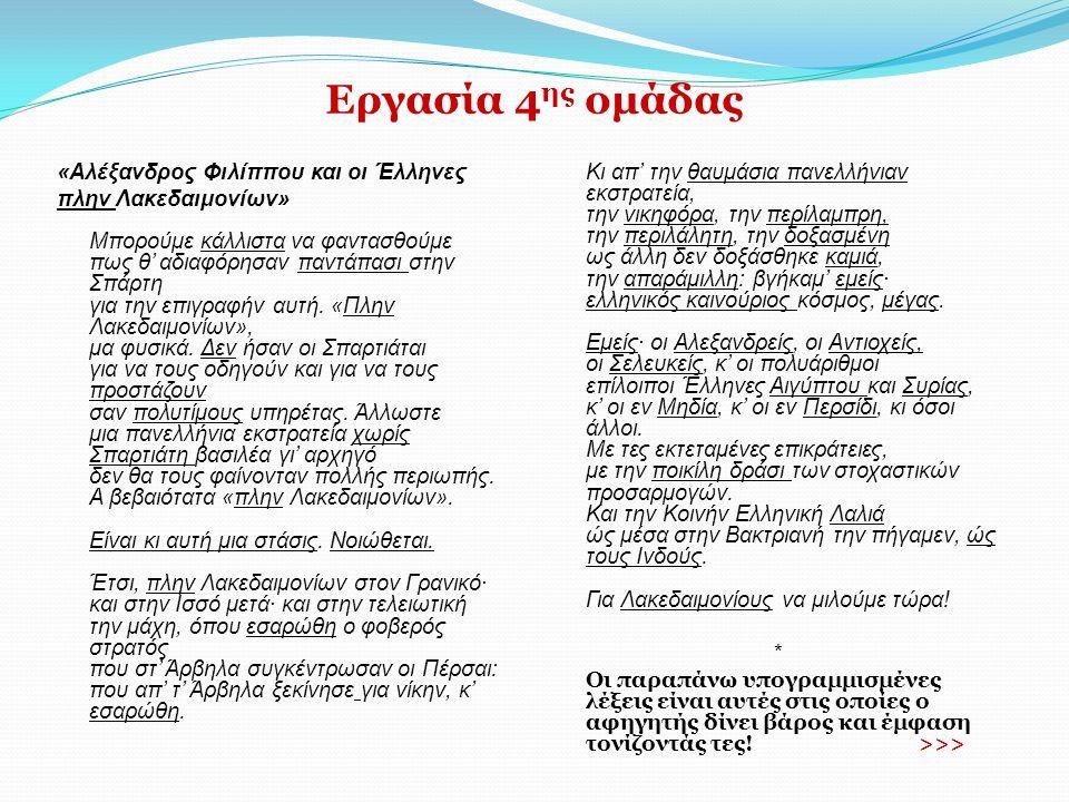 Εργασία 4ης ομάδας «Aλέξανδρος Φιλίππου και οι Έλληνες