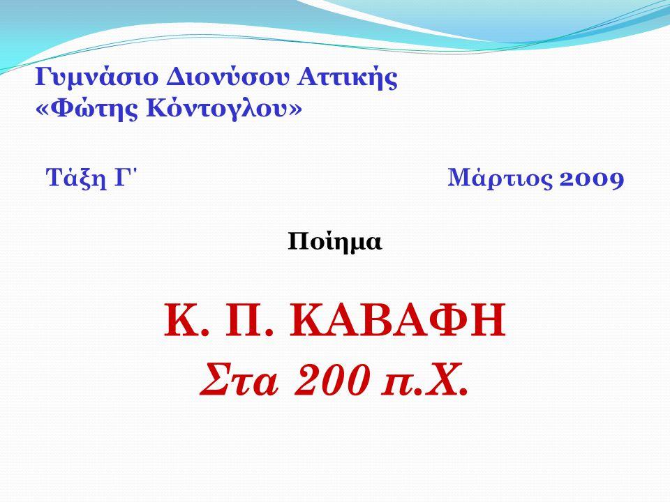 Γυμνάσιο Διονύσου Αττικής «Φώτης Κόντογλου»