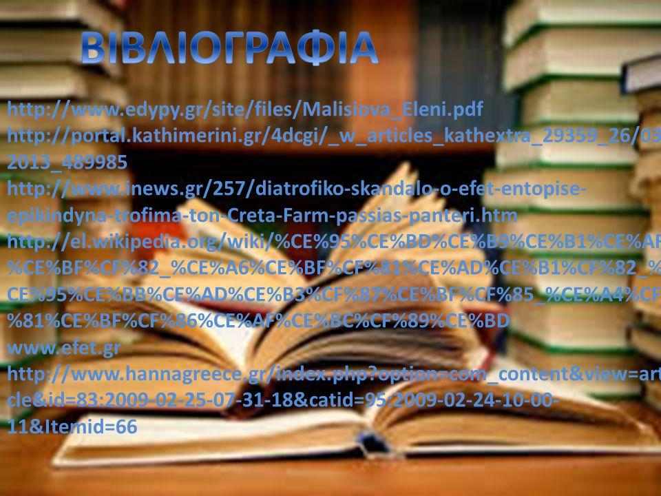 ΒΙΒΛΙΟΓΡΑΦΙΑ http://www.edypy.gr/site/files/Malisiova_Eleni.pdf