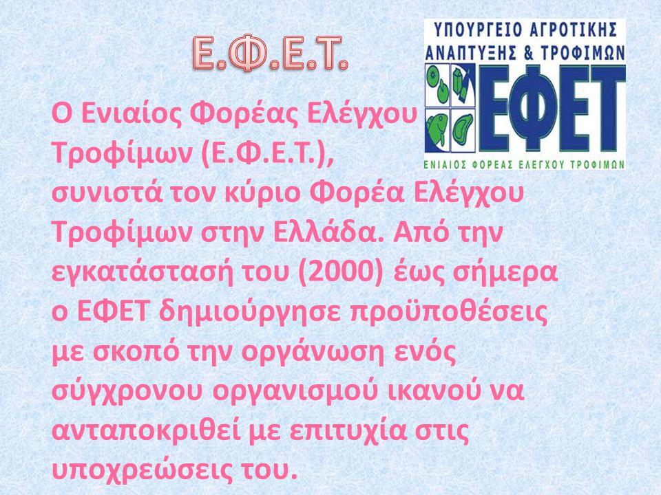 Ε.Φ.Ε.Τ. Ο Ενιαίος Φορέας Ελέγχου Τροφίμων (Ε.Φ.Ε.Τ.),