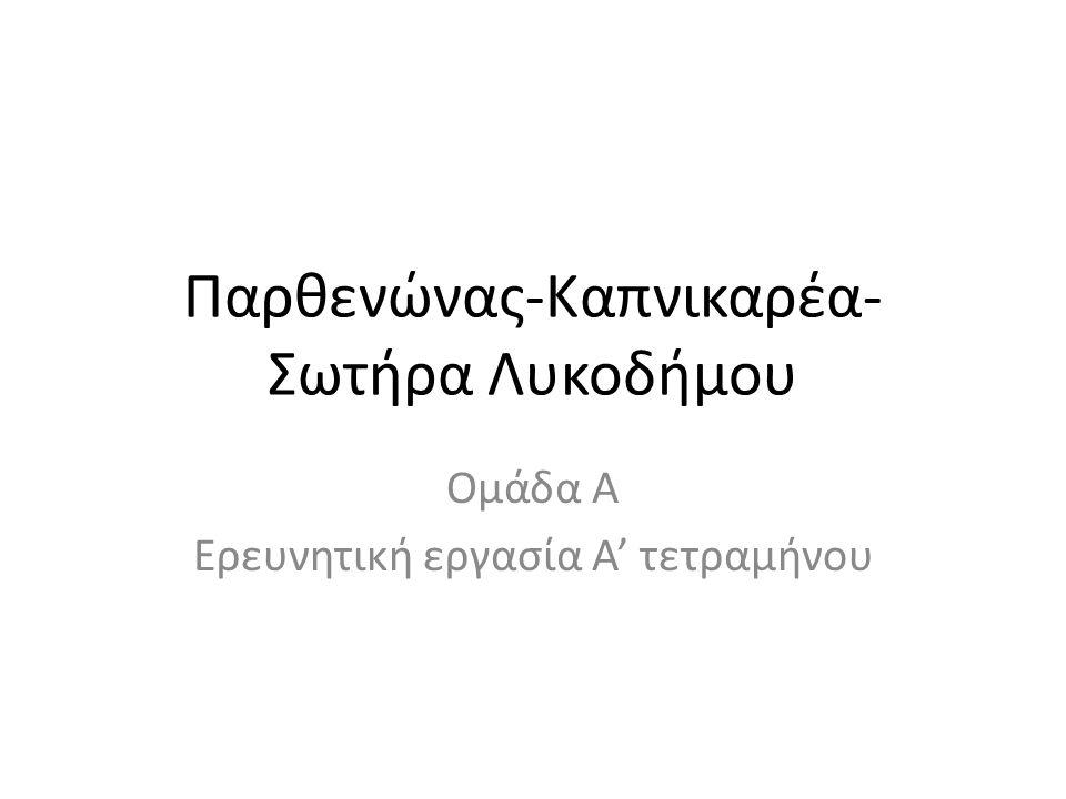 Παρθενώνας-Καπνικαρέα-Σωτήρα Λυκοδήμου