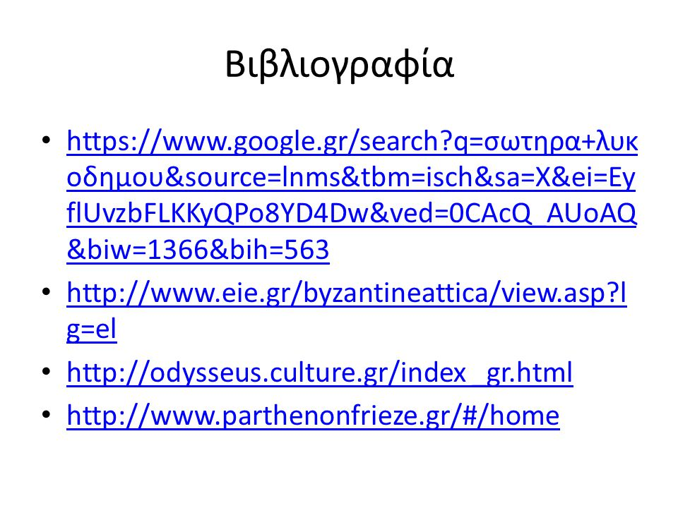 Βιβλιογραφία https://www.google.gr/search q=σωτηρα+λυκοδημου&source=lnms&tbm=isch&sa=X&ei=EyflUvzbFLKKyQPo8YD4Dw&ved=0CAcQ_AUoAQ&biw=1366&bih=563.