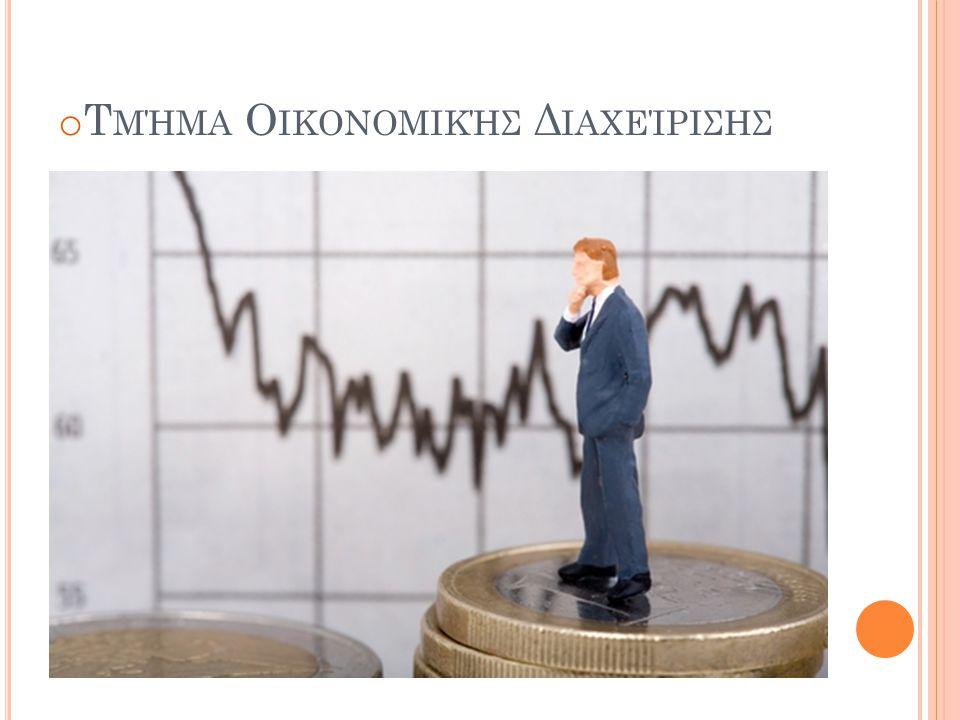 Τμήμα Οικονομικής Διαχείρισης