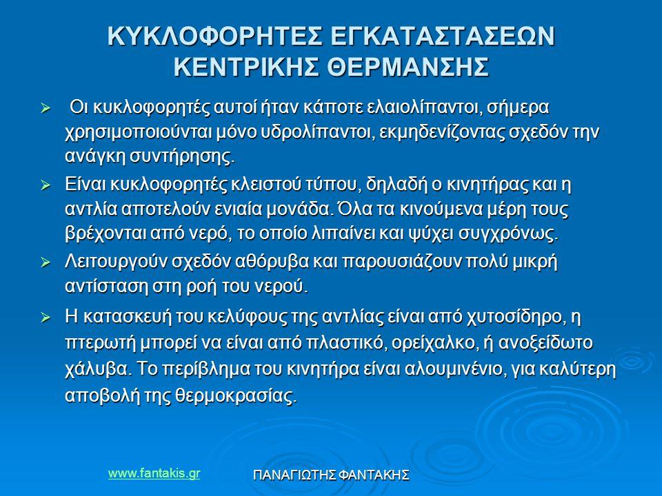 ΚΥΚΛΟΦΟΡΗΤΕΣ ΕΓΚΑΤΑΣΤΑΣΕΩΝ ΚΕΝΤΡΙΚΗΣ ΘΕΡΜΑΝΣΗΣ