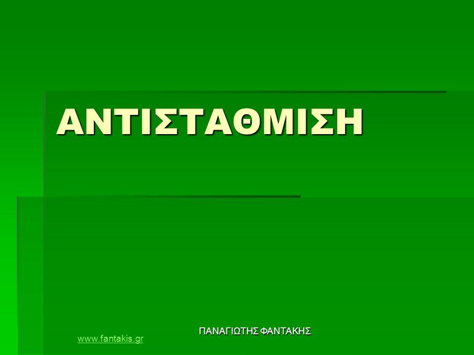 ΑΝΤΙΣΤΑΘΜΙΣΗ ΠΑΝΑΓΙΩΤΗΣ ΦΑΝΤΑΚΗΣ www.fantakis.gr