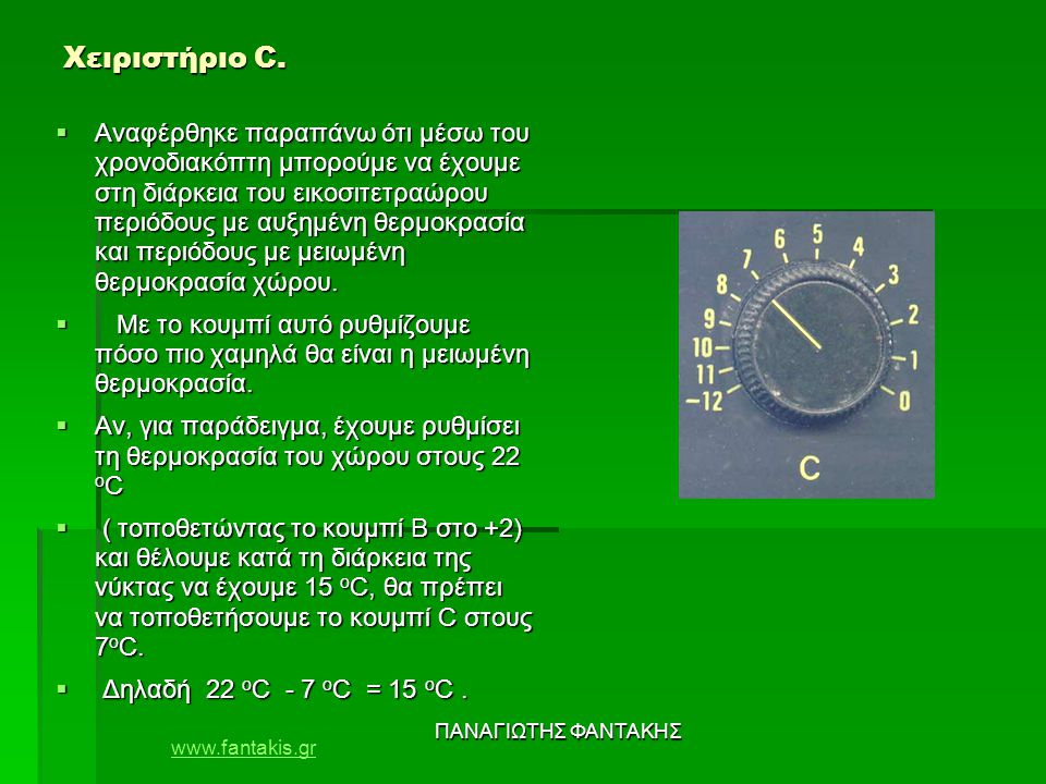 Χειριστήριο C.