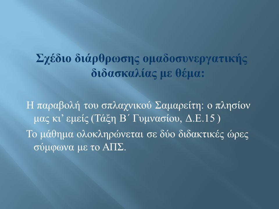 Σχέδιο διάρθρωσης ομαδοσυνεργατικής διδασκαλίας με θέμα: