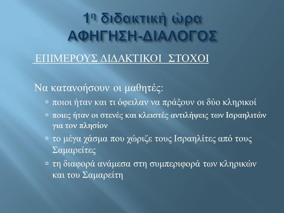 1η διδακτική ώρα ΑΦΗΓΗΣΗ-ΔΙΑΛΟΓΟΣ