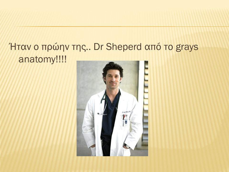 Ήταν ο πρώην της.. Dr Sheperd από το grays anatomy!!!!