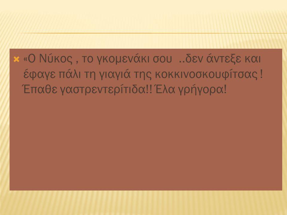 «Ο Νύκος , το γκομενάκι σου