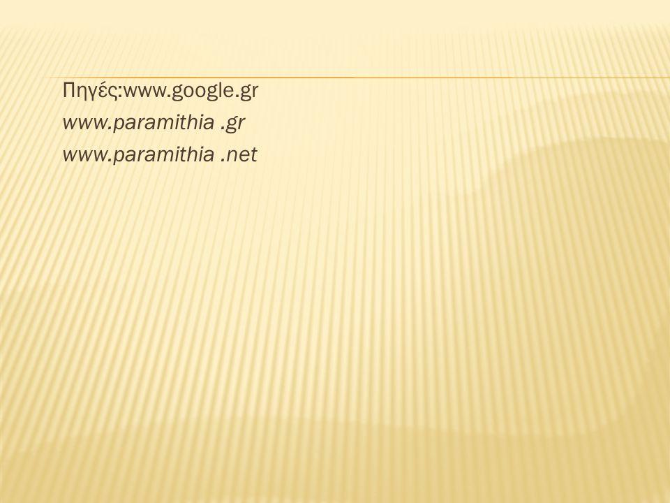 Πηγές:www.google.gr www.paramithia .gr www.paramithia .net