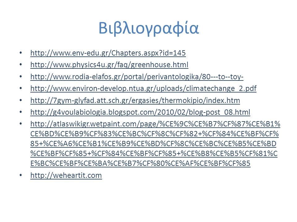 Βιβλιογραφία http://www.env-edu.gr/Chapters.aspx id=145