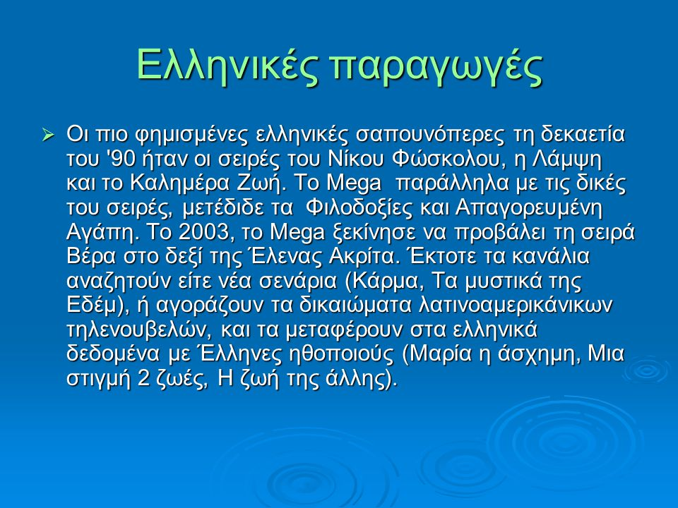 Ελληνικές παραγωγές